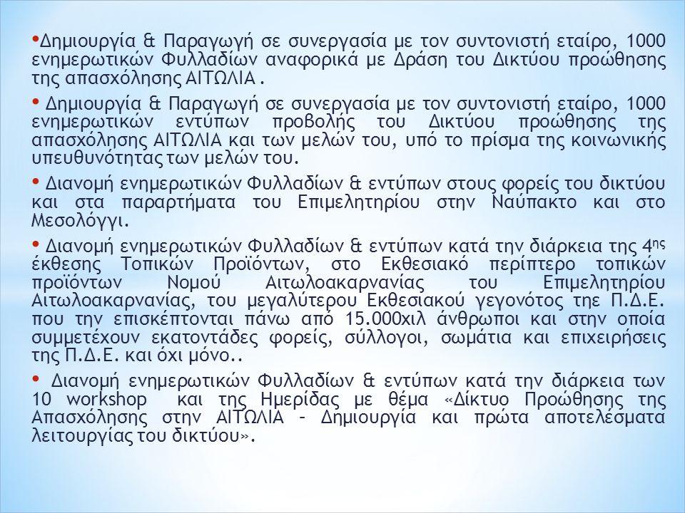 Διοργάνωση 1 ο Workshop με θέμα «Ηλεκτρονικό Καλάθι προϊόντων Περιφέρειας Δυτικής Ελλάδος» που θα πραγματοποιηθεί την Παρασκευή, 29 Αυγούστου 2014 και ώρα 18.30μ.μ., στον χώρο ημερίδων στην 4 η Έκθεση Τοπικών Προϊόντων στο λιμάνι Μεσολογγίου.