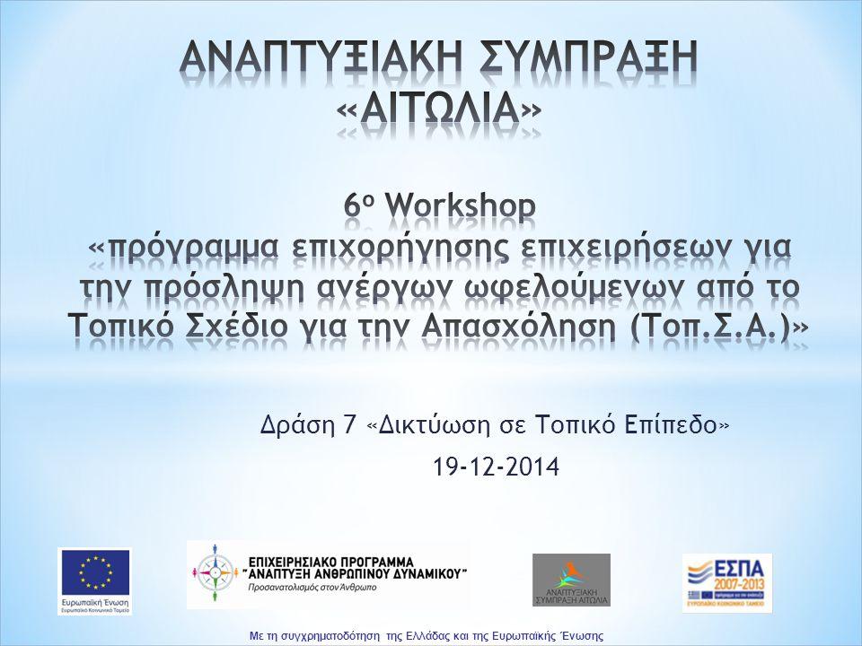 Δράση 7 «Δικτύωση σε Τοπικό Επίπεδο» 19-12-2014 Με τη συγχρηματοδότηση της Ελλάδας και της Ευρωπαϊκής Ένωσης
