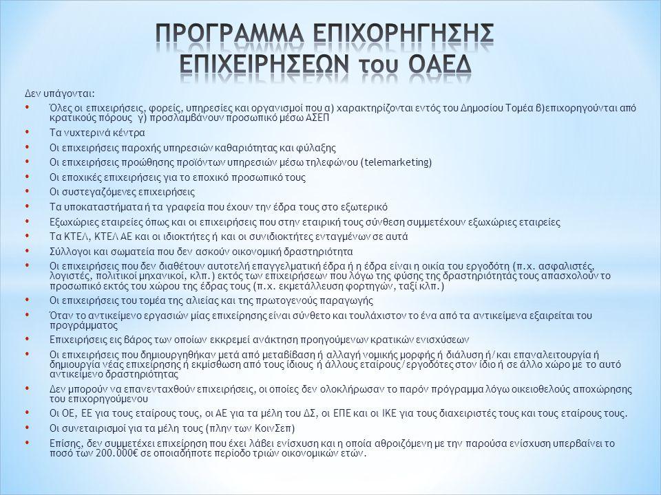 Δεν υπάγονται: Όλες οι επιχειρήσεις, φορείς, υπηρεσίες και οργανισμοί που α) χαρακτηρίζονται εντός του Δημοσίου Τομέα β)επιχορηγούνται από κρατικούς πόρους γ) προσλαμβάνουν προσωπικό μέσω ΑΣΕΠ Τα νυχτερινά κέντρα Οι επιχειρήσεις παροχής υπηρεσιών καθαριότητας και φύλαξης Οι επιχειρήσεις προώθησης προϊόντων υπηρεσιών μέσω τηλεφώνου (telemarketing) Οι εποχικές επιχειρήσεις για το εποχικό προσωπικό τους Οι συστεγαζόμενες επιχειρήσεις Τα υποκαταστήματα ή τα γραφεία που έχουν την έδρα τους στο εξωτερικό Εξωχώριες εταιρείες όπως και οι επιχειρήσεις που στην εταιρική τους σύνθεση συμμετέχουν εξωχώριες εταιρείες Τα ΚΤΕΛ, ΚΤΕΛ ΑΕ και οι ιδιοκτήτες ή και οι συνιδιοκτήτες ενταγμένων σε αυτά Σύλλογοι και σωματεία που δεν ασκούν οικονομική δραστηριότητα Οι επιχειρήσεις που δεν διαθέτουν αυτοτελή επαγγελματική έδρα ή η έδρα είναι η οικία του εργοδότη (π.χ.