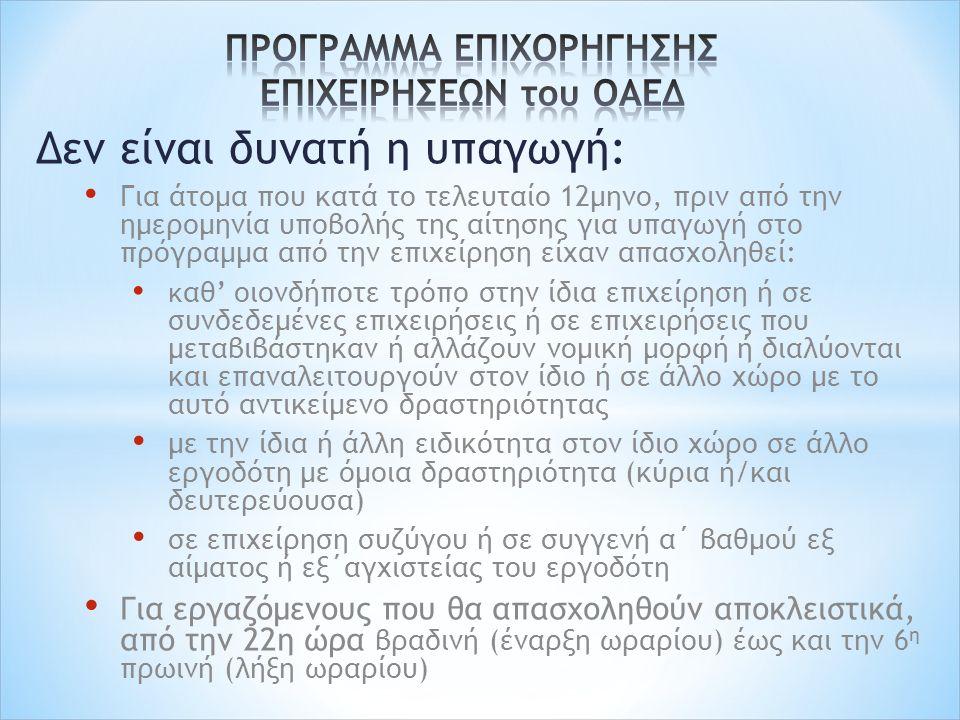 Δεν είναι δυνατή η υπαγωγή: Για άτομα που: τοπ οθετούνται αναγκαστικά με τις διατάξεις του Ν.2643/98 θα προσληφθούν στο πλαίσιο ένταξης της επιχείρησης σε οποιοδήποτε άλλο καθεστώς ενίσχυσης για την κάλυψη σχετικών συμβατικών της υποχρεώσεων, π.χ.