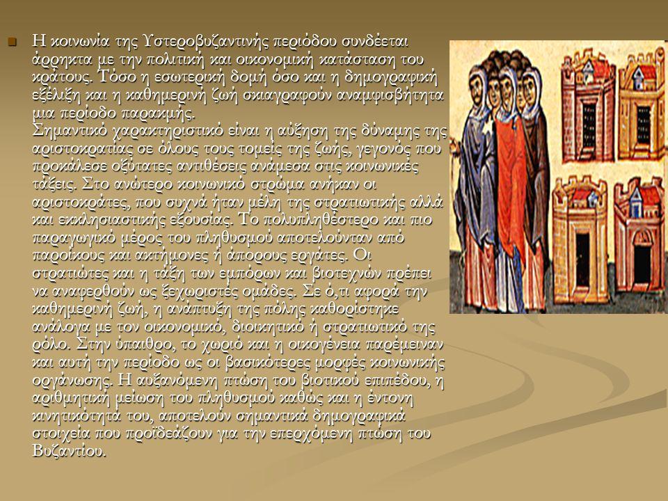 Η κοινωνία της Υστεροβυζαντινής περιόδου συνδέεται άρρηκτα με την πολιτική και οικονομική κατάσταση του κράτους. Tόσο η εσωτερική δομή όσο και η δημογ