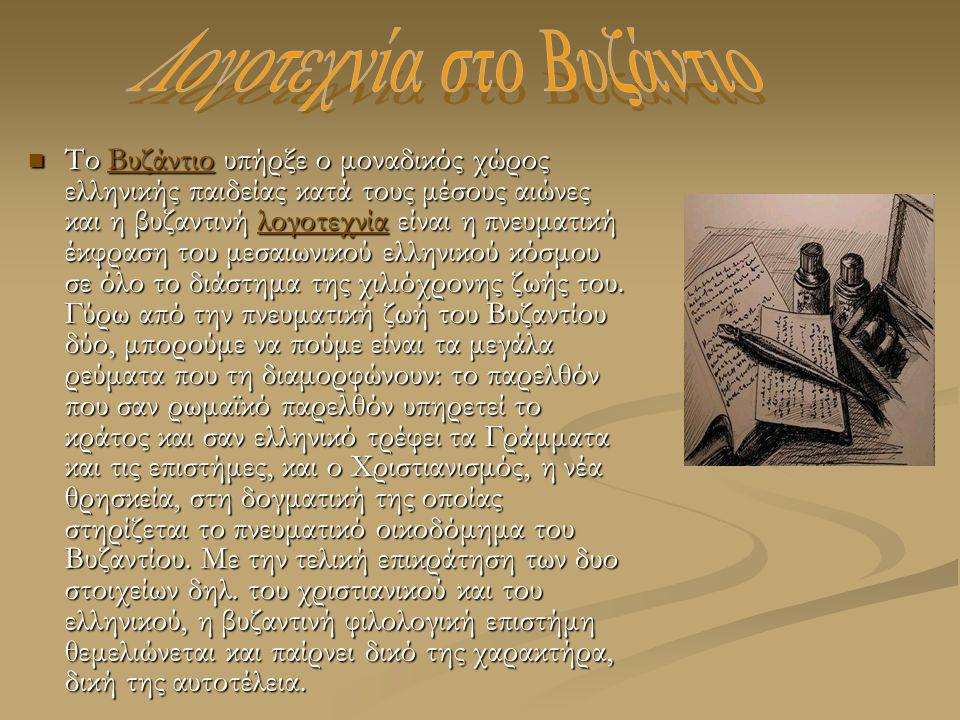 Το Βυζάντιο υπήρξε ο μοναδικός χώρος ελληνικής παιδείας κατά τους μέσους αιώνες και η βυζαντινή λογοτεχνία είναι η πνευματική έκφραση του μεσαιωνικού
