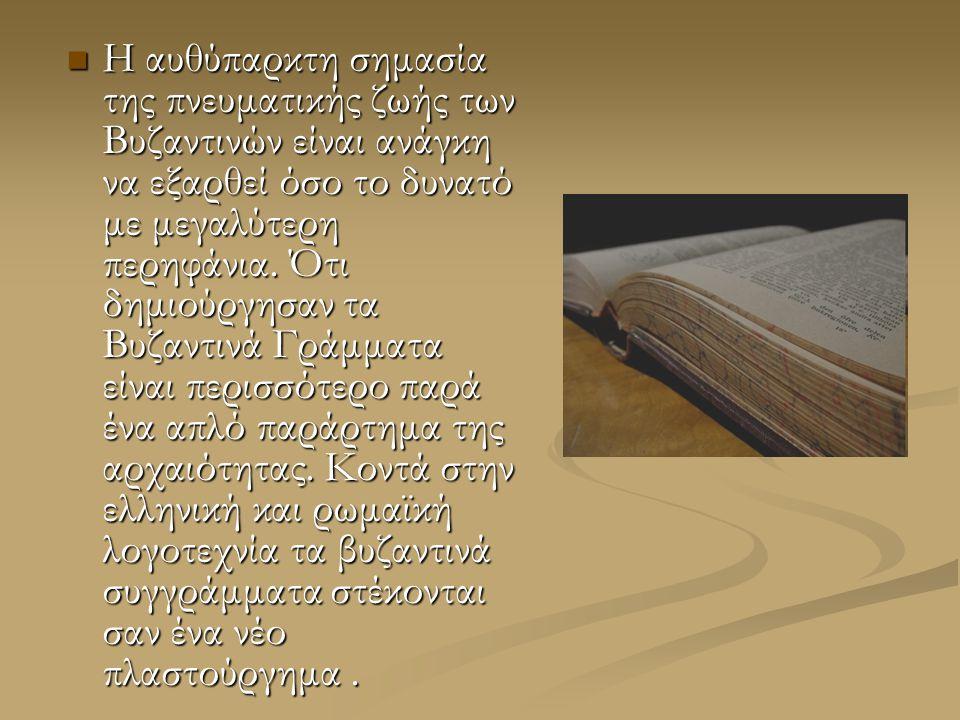 Η αυθύπαρκτη σημασία της πνευματικής ζωής των Βυζαντινών είναι ανάγκη να εξαρθεί όσο το δυνατό με μεγαλύτερη περηφάνια. Ότι δημιούργησαν τα Βυζαντινά