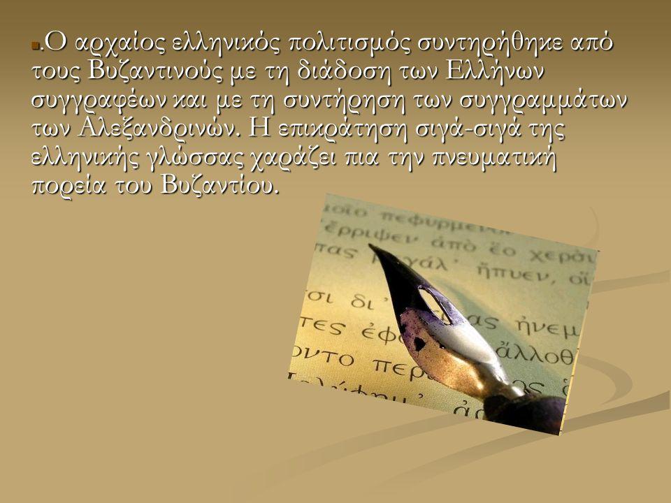 Ο αρχαίος ελληνικός πολιτισμός συντηρήθηκε από τους Βυζαντινούς με τη διάδοση των Ελλήνων συγγραφέων και με τη συντήρηση των συγγραμμάτων των Αλεξανδρινών.