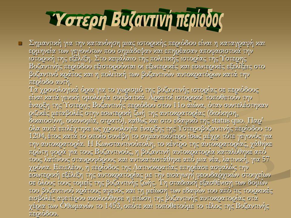 Η οικονομία του ύστερου Bυζαντίου παρουσίασε μια θλιβερή εικόνα σταδιακής παρακμής.