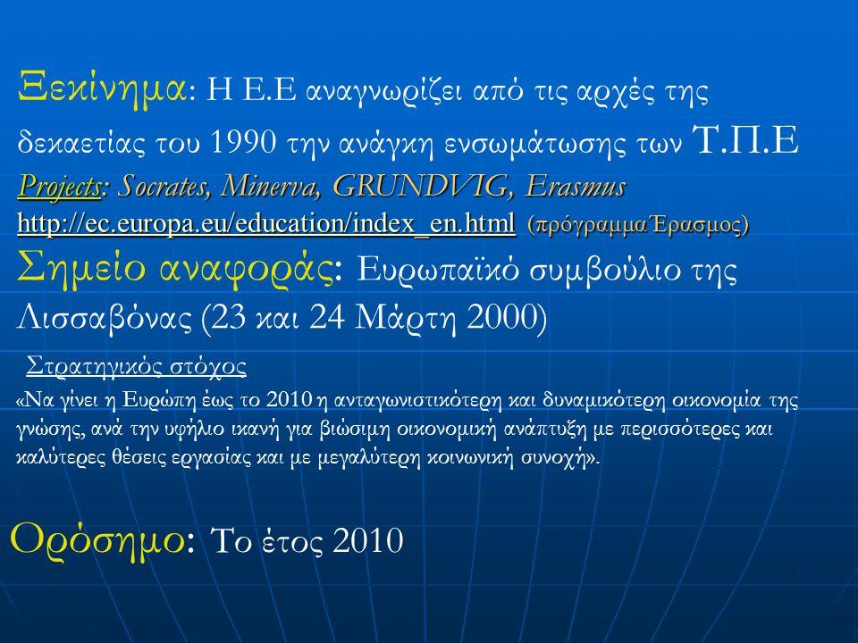 Σημείο αναφοράς: Ευρωπαϊκό συμβούλιο της Λισσαβόνας (23 και 24 Μάρτη 2000) Στρατηγικός στόχος « Να γίνει η Ευρώπη έως το 2010 η ανταγωνιστικότερη και δυναμικότερη οικονομία της γνώσης, ανά την υφήλιο ικανή για βιώσιμη οικονομική ανάπτυξη με περισσότερες και καλύτερες θέσεις εργασίας και με μεγαλύτερη κοινωνική συνοχή».