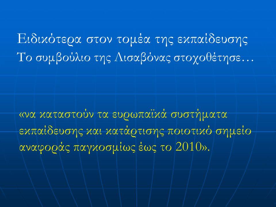 «να καταστούν τα ευρωπαϊκά συστήματα εκπαίδευσης και κατάρτισης ποιοτικό σημείο αναφοράς παγκοσμίως έως το 2010».
