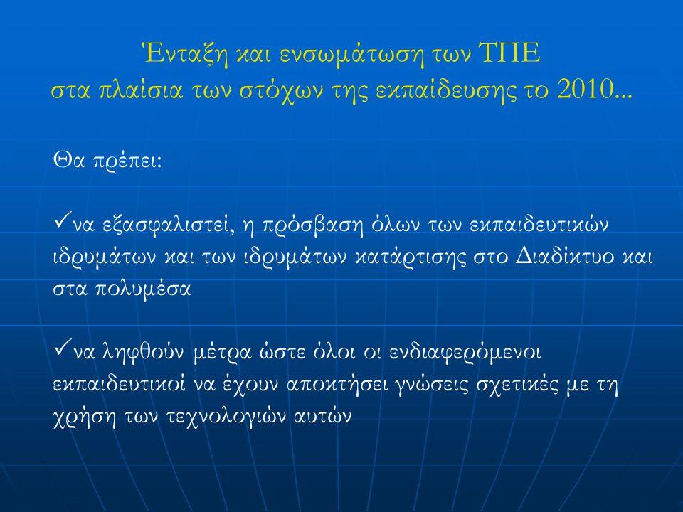 Ένταξη και ενσωμάτωση των ΤΠΕ στα πλαίσια των στόχων της εκπαίδευσης το 2010...