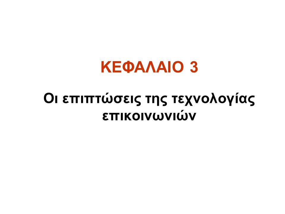 ΚΕΦΑΛΑΙΟ 3 Οι επιπτώσεις της τεχνολογίας επικοινωνιών