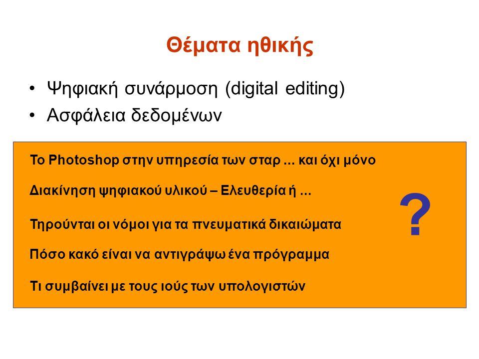 Θέματα ηθικής Ψηφιακή συνάρμοση (digital editing) Ασφάλεια δεδομένων ? Τηρούνται οι νόμοι για τα πνευματικά δικαιώματα Το Photoshop στην υπηρεσία των