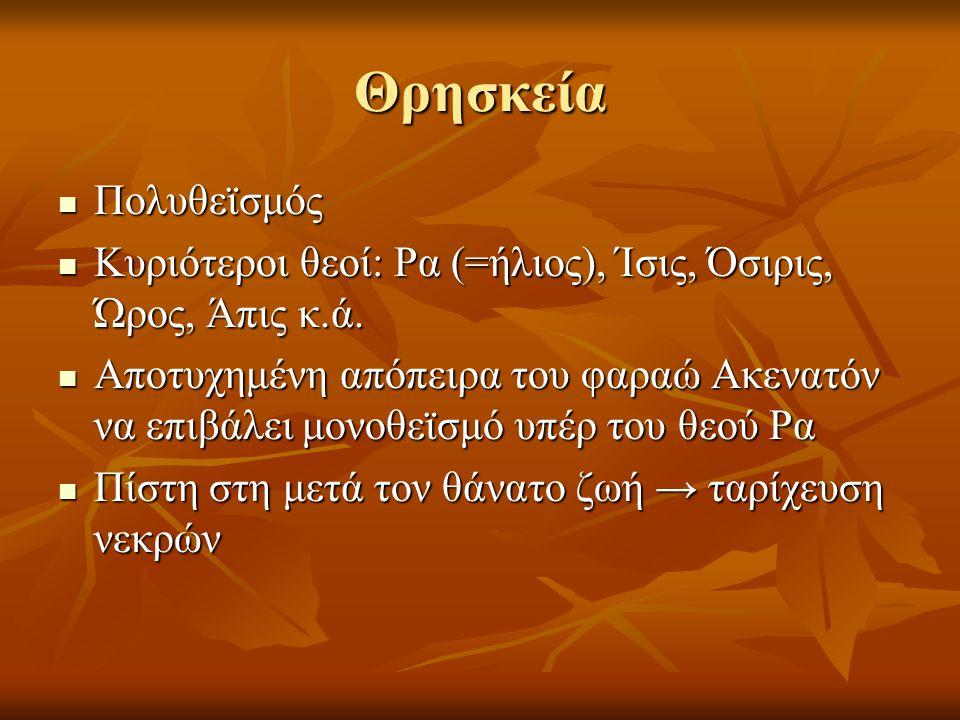 Θρησκεία Πολυθεϊσμός Πολυθεϊσμός Κυριότεροι θεοί: Ρα (=ήλιος), Ίσις, Όσιρις, Ώρος, Άπις κ.ά.