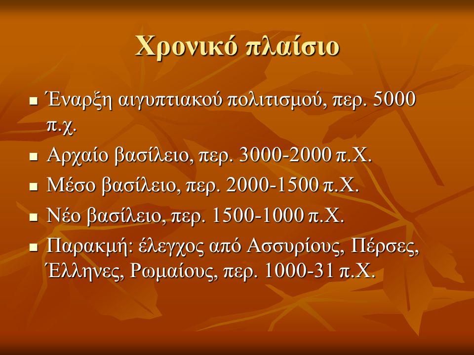 Χρονικό πλαίσιο Έναρξη αιγυπτιακού πολιτισμού, περ.