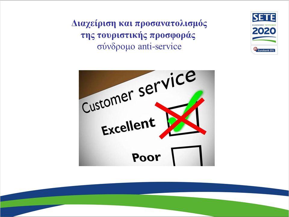 Διαχείριση και προσανατολισμός της τουριστικής προσφοράς σύνδρομο anti-service