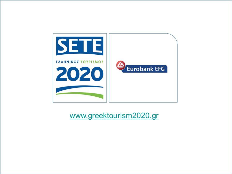www.greektourism2020.gr