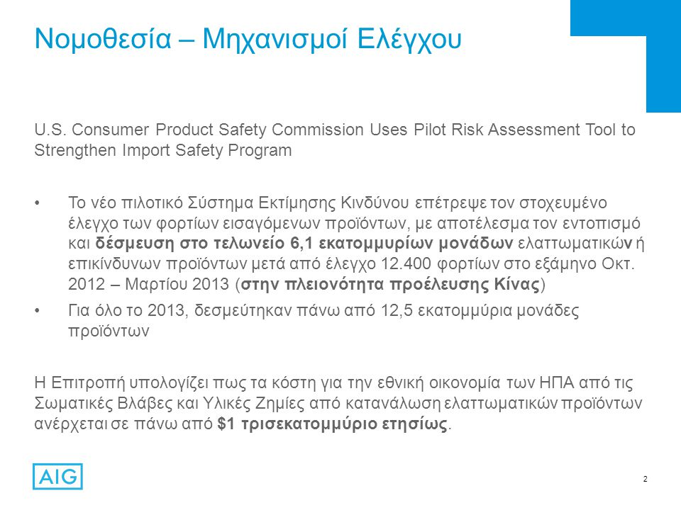 2 Νομοθεσία – Μηχανισμοί Ελέγχου U.S. Consumer Product Safety Commission Uses Pilot Risk Assessment Tool to Strengthen Import Safety Program Το νέο πι