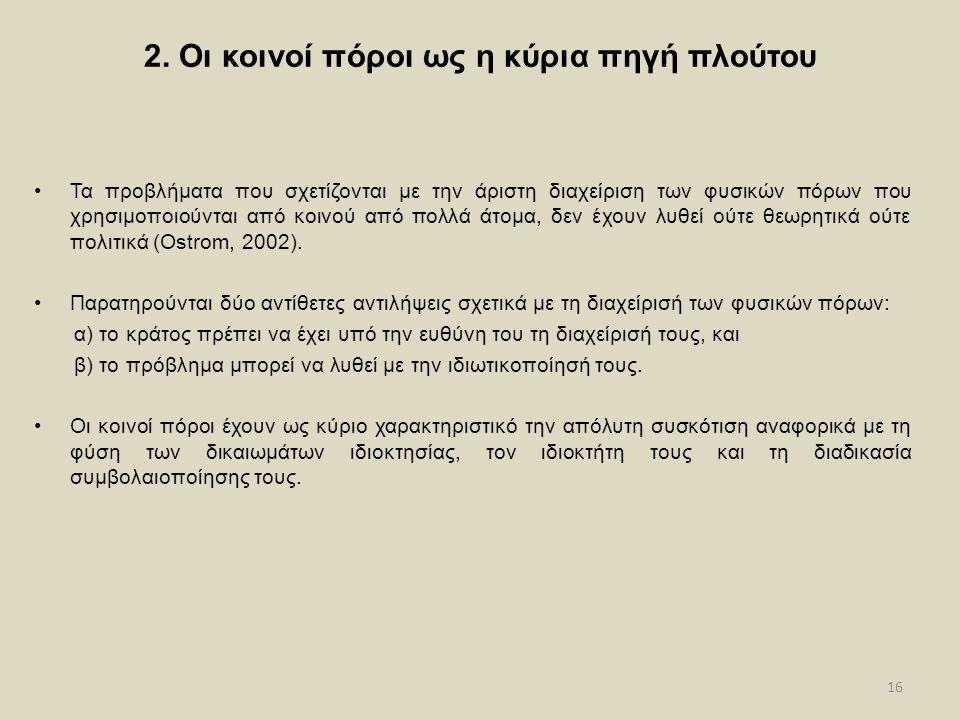 16 2. Οι κοινοί πόροι ως η κύρια πηγή πλούτου Τα προβλήματα που σχετίζονται με την άριστη διαχείριση των φυσικών πόρων που χρησιμοποιούνται από κοινού