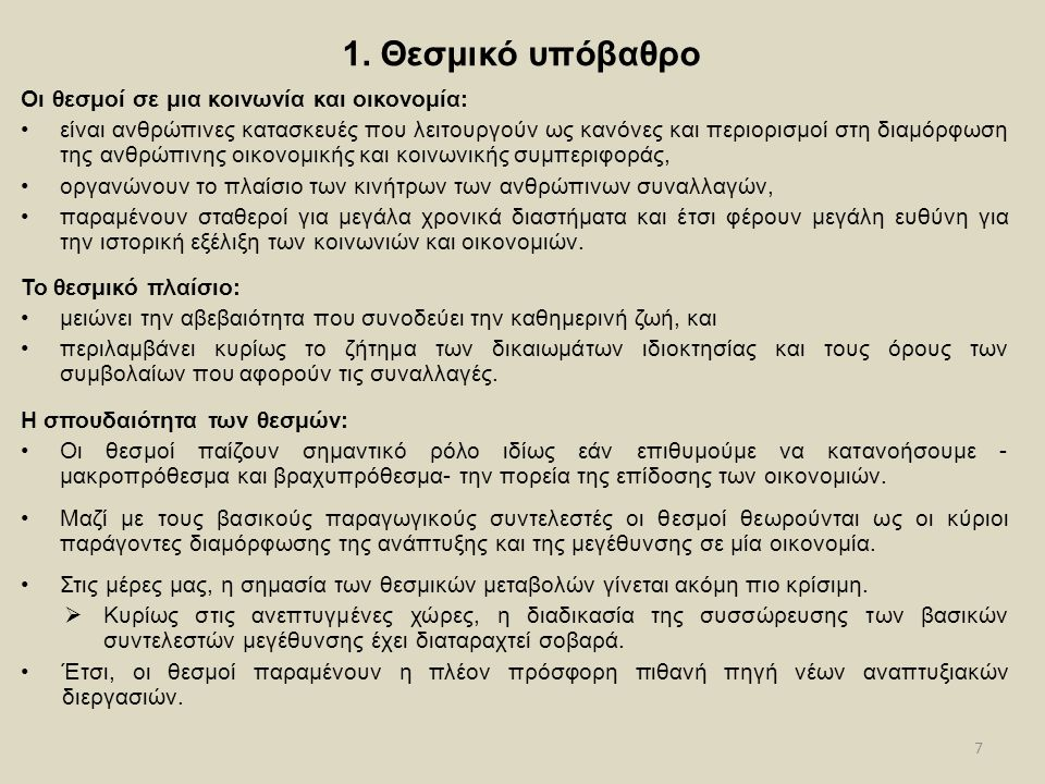 8 Θεσμική μεταβολή Εάν οι θεσμοί είναι οι κανόνες του παιχνιδιού σε μια κοινωνία (North, 1990), οι οργανισμοί και τα φυσικά πρόσωπα που αποφασίζουν είναι οι παίκτες.