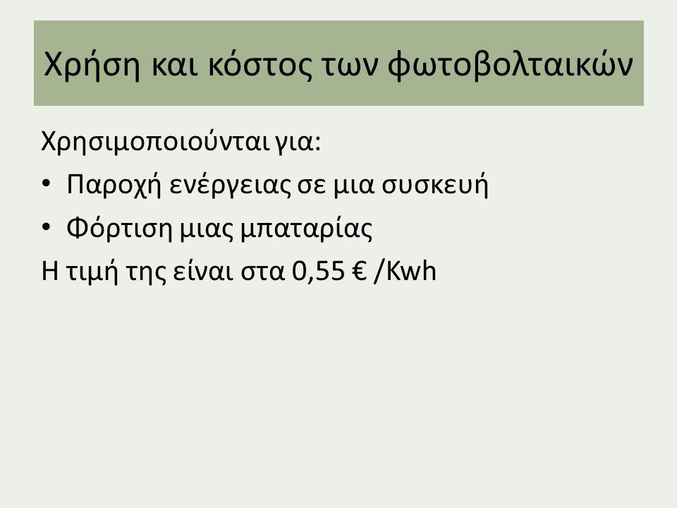 Χρήση και κόστος των φωτοβολταικών Χρησιμοποιούνται για: Παροχή ενέργειας σε μια συσκευή Φόρτιση μιας μπαταρίας Η τιμή της είναι στα 0,55 € /Kwh