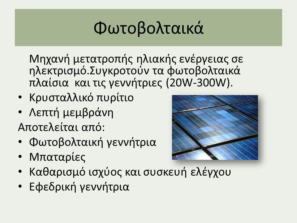 Φωτοβολταικά Μηχανή μετατροπής ηλιακής ενέργειας σε ηλεκτρισμό.Συγκροτούν τα φωτοβολταικά πλαίσια και τις γεννήτριες (20W-300W). Κρυσταλλικό πυρίτιο Λ
