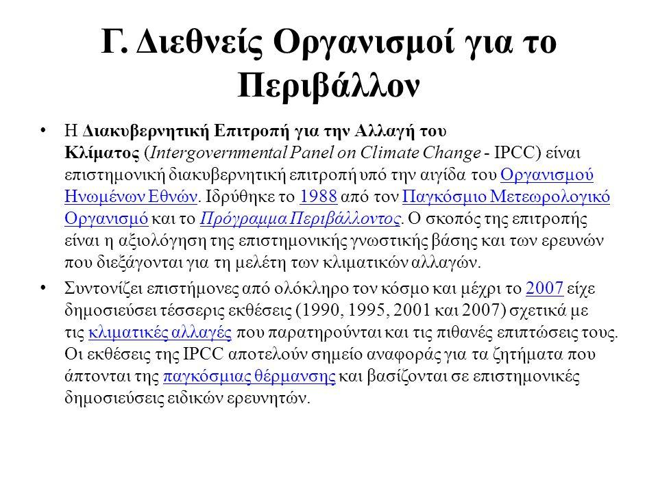 Γ. Διεθνείς Οργανισμοί για το Περιβάλλον Η Διακυβερνητική Επιτροπή για την Αλλαγή του Κλίματος (Intergovernmental Panel on Climate Change - IPCC) είνα