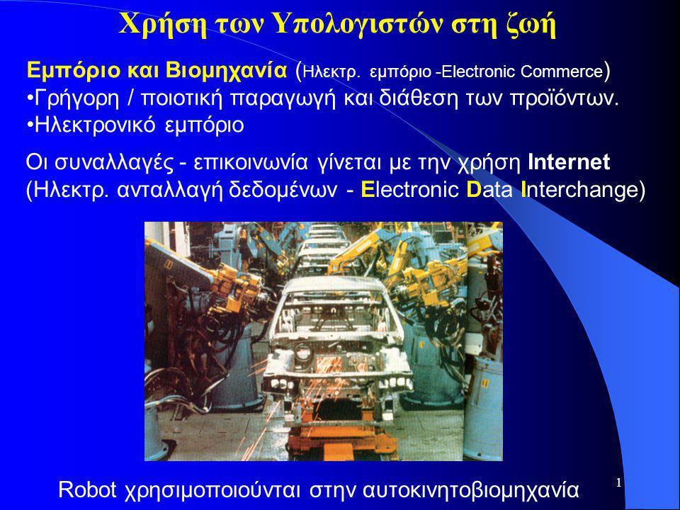 1 Χρήση των Υπολογιστών στη ζωή Εμπόριο και Βιομηχανία ( Ηλεκτρ.