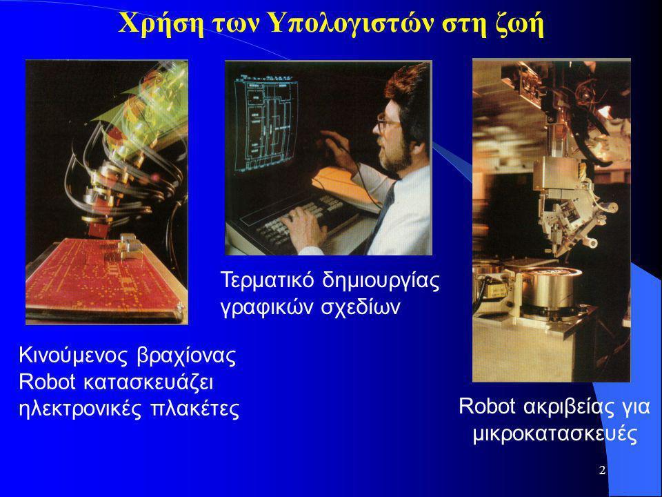 2 Κινούμενος βραχίονας Robot κατασκευάζει ηλεκτρονικές πλακέτες Χρήση των Υπολογιστών στη ζωή Τερματικό δημιουργίας γραφικών σχεδίων Robot ακριβείας για μικροκατασκευές