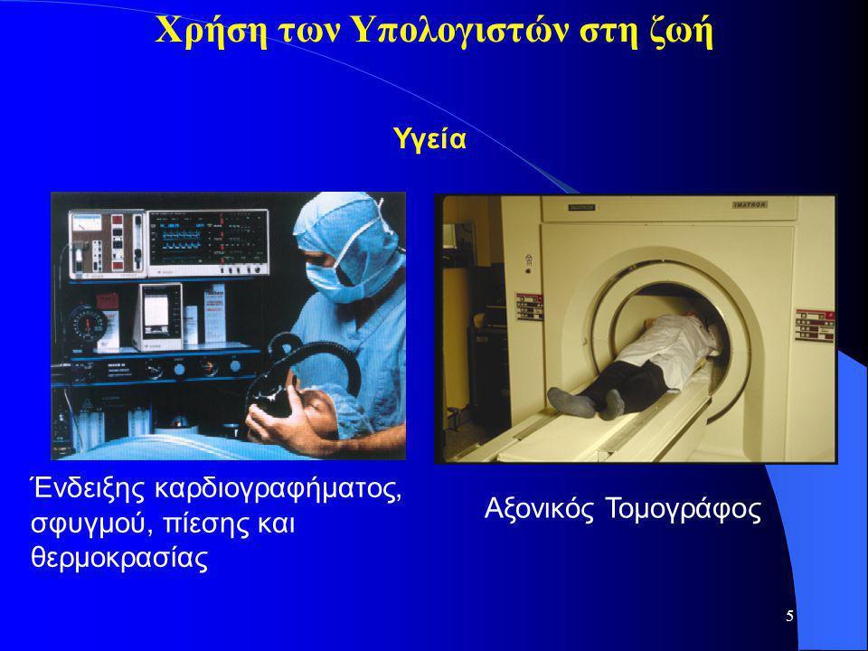 5 Χρήση των Υπολογιστών στη ζωή Υγεία Αξονικός Τομογράφος Ένδειξης καρδιογραφήματος, σφυγμού, πίεσης και θερμοκρασίας