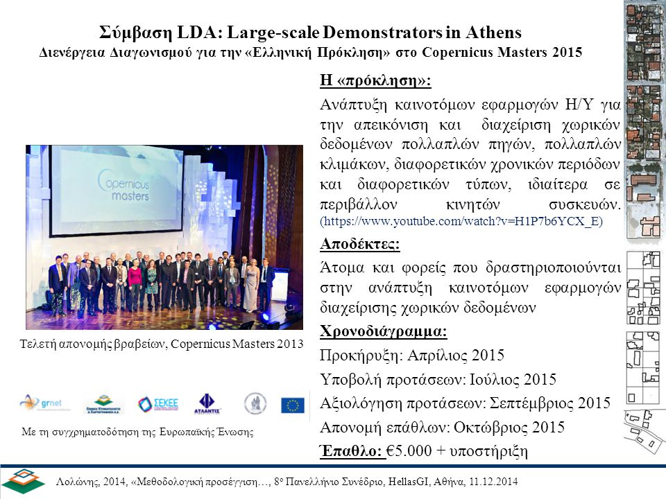 Σύμβαση LDA: Large-scale Demonstrators in Athens Διενέργεια Διαγωνισμού για την «Ελληνική Πρόκληση» στο Copernicus Masters 2015 Η «πρόκληση»: Ανάπτυξη