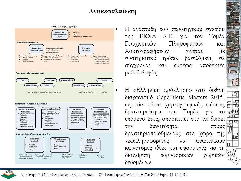 Ανακεφαλαίωση Η ανάπτυξη του στρατηγικού σχεδίου της ΕΚΧΑ Α.Ε. για τον Τομέα Γεωχωρικών Πληροφοριών και Χαρτογραφήσεων γίνεται με συστηματικό τρόπο, β