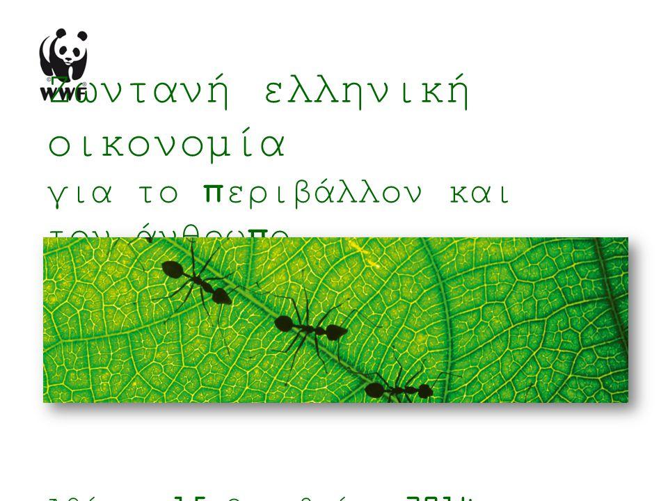 Ζωντανή ελληνική οικονομία για το περιβάλλον και τον άνθρωπο Αθήνα, 15 Οκτωβρίου 2014