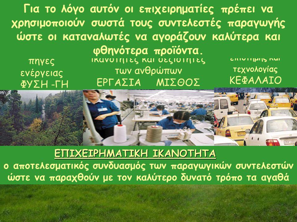 ΠΩΣ ΠΑΡΑΓΟΝΤΑΙ ΤΑ ΑΓΑΘΑ; με τους παραγωγικούς ή οικονομικούς συντελεστές 1. φυσικοί πόροι είναι οι φυσικές πηγές ενέργειας ΦΥΣΗ -ΓΗ 2. ανθρώπινοι πόρο
