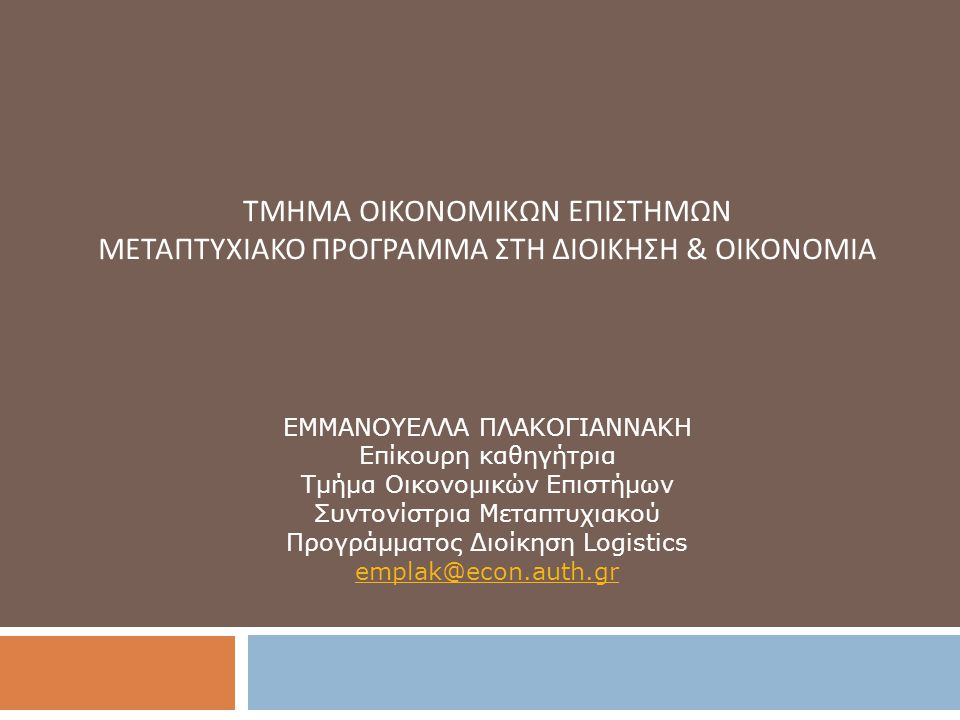 ΠΟΙΟΙ ΕΙΜΑΣΤΕ : Το Τμήμα Οικονομικών Επιστημών λειτουργεί από το 2007 πρόγραμμα μεταπτυχιακών σπουδών με αντικείμενο τη « Διοίκηση & Οικονομία », με στόχο την αναβάθμιση της έρευνας στον χώρο της Οικονομίας και της Διοίκησης των Επιχειρήσεων, αλλά και την ανάπτυξη εξειδικευμένων επιστημόνων σε επί μέρους γνωστικά πεδία.