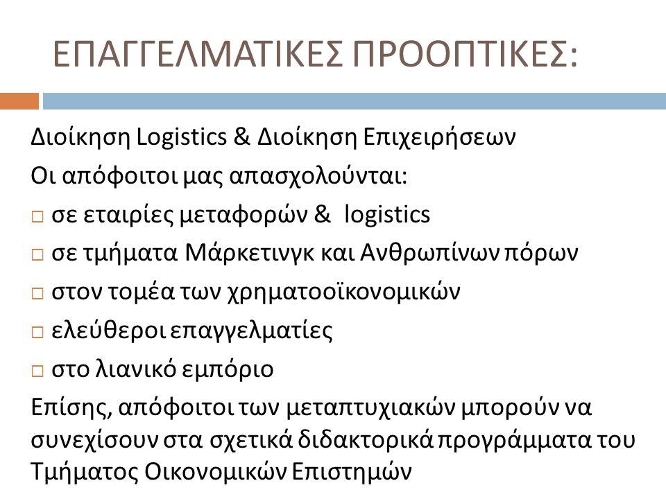 ΕΠΑΓΓΕΛΜΑΤΙΚΕΣ ΠΡΟΟΠΤΙΚΕΣ : Διοίκηση Logistics & Διοίκηση Επιχειρήσεων Οι απόφοιτοι μας απασχολούνται :  σε εταιρίες μεταφορών & logistics  σε τμήμα