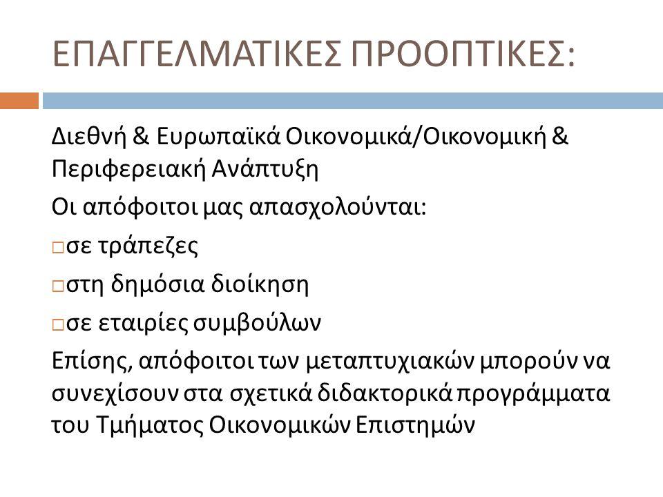 ΕΠΑΓΓΕΛΜΑΤΙΚΕΣ ΠΡΟΟΠΤΙΚΕΣ : Διεθνή & Ευρωπαϊκά Οικονομικά / Οικονομική & Περιφερειακή Ανάπτυξη Οι απόφοιτοι μας απασχολούνται :  σε τράπεζες  στη δη