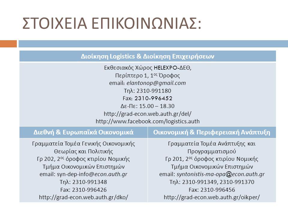ΣΤΟΙΧΕΙΑ ΕΠΙΚΟΙΝΩΝΙΑΣ : Διοίκηση Logistics & Διοίκηση Επιχειρήσεων Εκθεσιακός Χώρος HELEXPO- ΔΕΘ, Περίπτερο 1, 1 ος Όροφος email : elantonop@gmail.com
