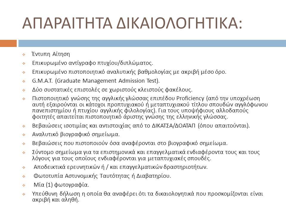 ΑΠΑΡΑΙΤΗΤΑ ΔΙΚΑΙΟΛΟΓΗΤΙΚΑ :  Έντυπη Αίτηση  Επικυρωμένο αντίγραφο πτυχίου / διπλώματος.  Επικυρωμένο πιστοποιητικό αναλυτικής βαθμολογίας με ακριβή