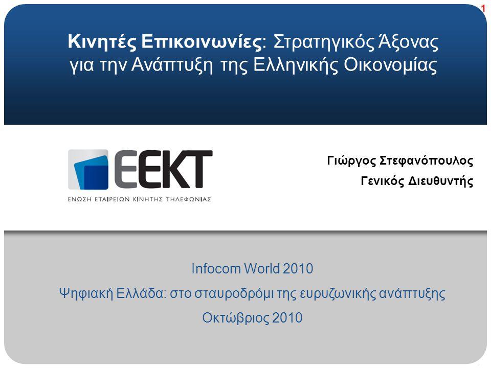 1 Κινητές Επικοινωνίες: Στρατηγικός Άξονας για την Ανάπτυξη της Ελληνικής Οικονομίας Infocom World 2010 Ψηφιακή Ελλάδα: στο σταυροδρόμι της ευρυζωνικής ανάπτυξης Οκτώβριος 2010 Γιώργος Στεφανόπουλος Γενικός Διευθυντής