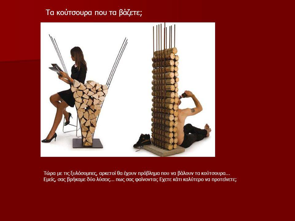 Τώρα με τις ξυλόσομπες, αρκετοί θα έχουν πρόβλημα που να βάλουν τα κούτσουρα... Εμείς, σας βρήκαμε δύο λύσεις... πως σας φαίνονται; Εχετε κάτι καλύτερ