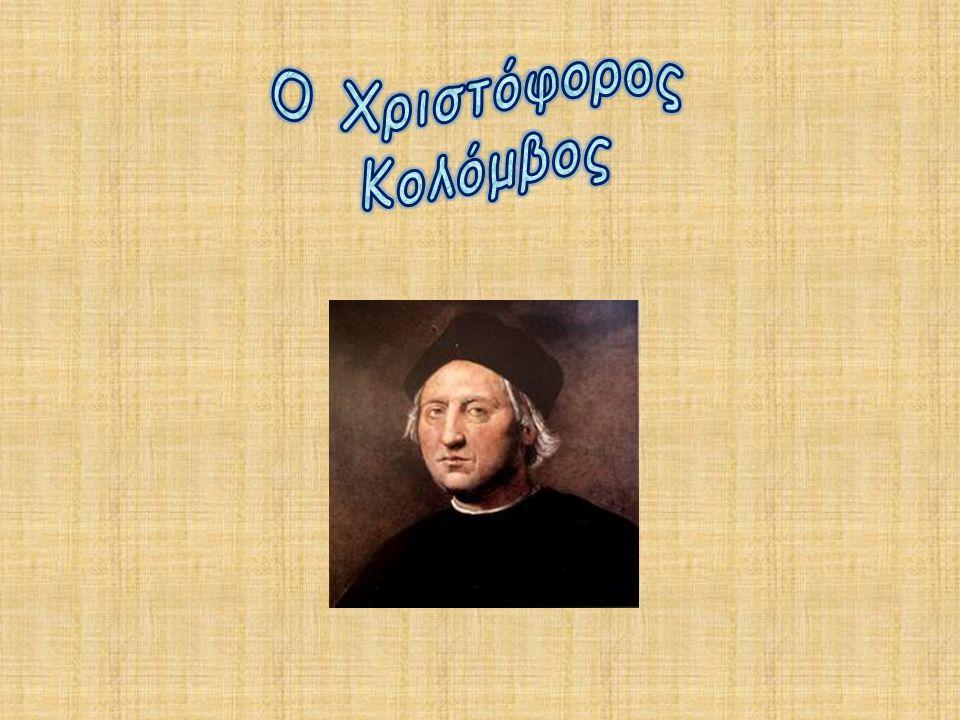 Ο Χριστόφορος Κολόμβος, [Cristóbal Colón] ήταν διάσημος εξερευνητής και θαλασσοπόρος του 15ου αιώνα μ.Χ.