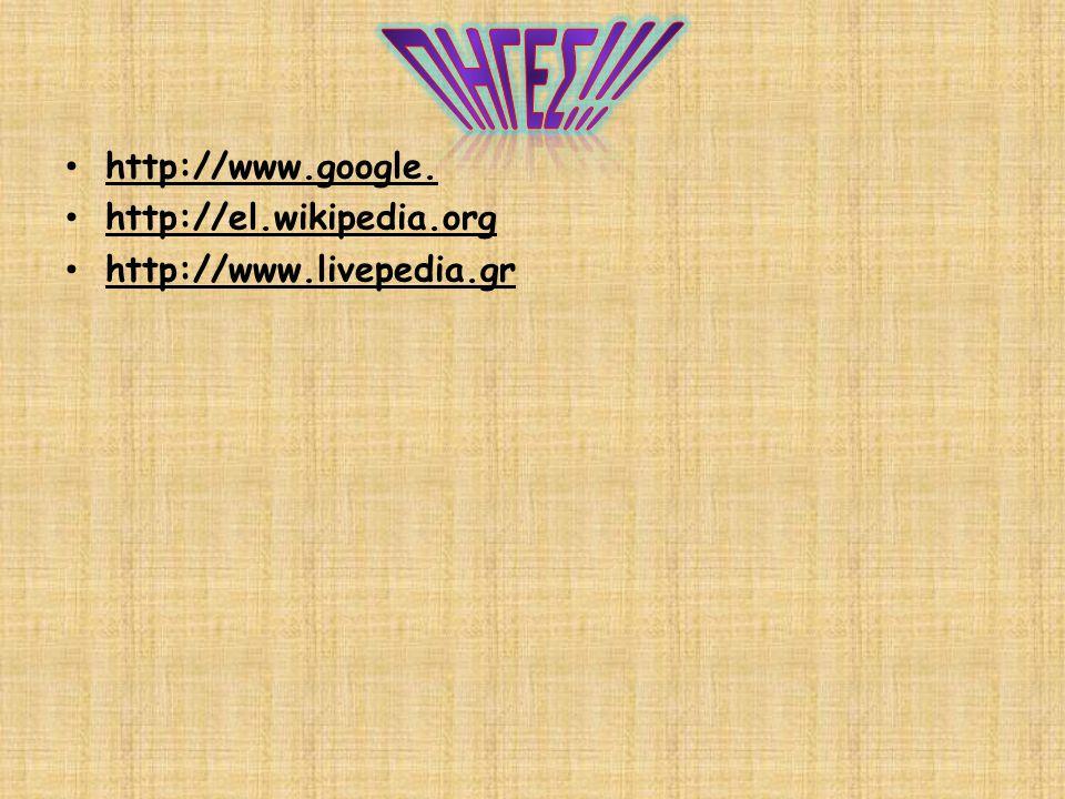 http://www.google. http://el.wikipedia.org http://www.livepedia.gr