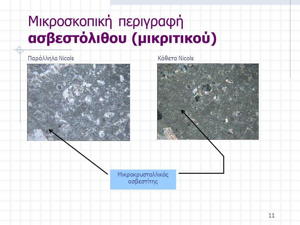 11 Μικροσκοπική περιγραφή ασβεστόλιθου (μικριτικού) Παράλληλα NicolsΚάθετα Nicols Μικροκρυσταλλικός ασβεστίτης