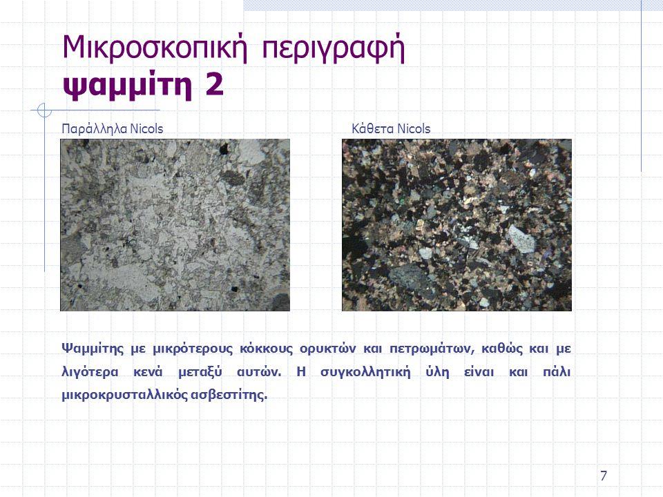 7 Μικροσκοπική περιγραφή ψαμμίτη 2 Παράλληλα NicolsΚάθετα Nicols Ψαμμίτης με μικρότερους κόκκους ορυκτών και πετρωμάτων, καθώς και με λιγότερα κενά μεταξύ αυτών.