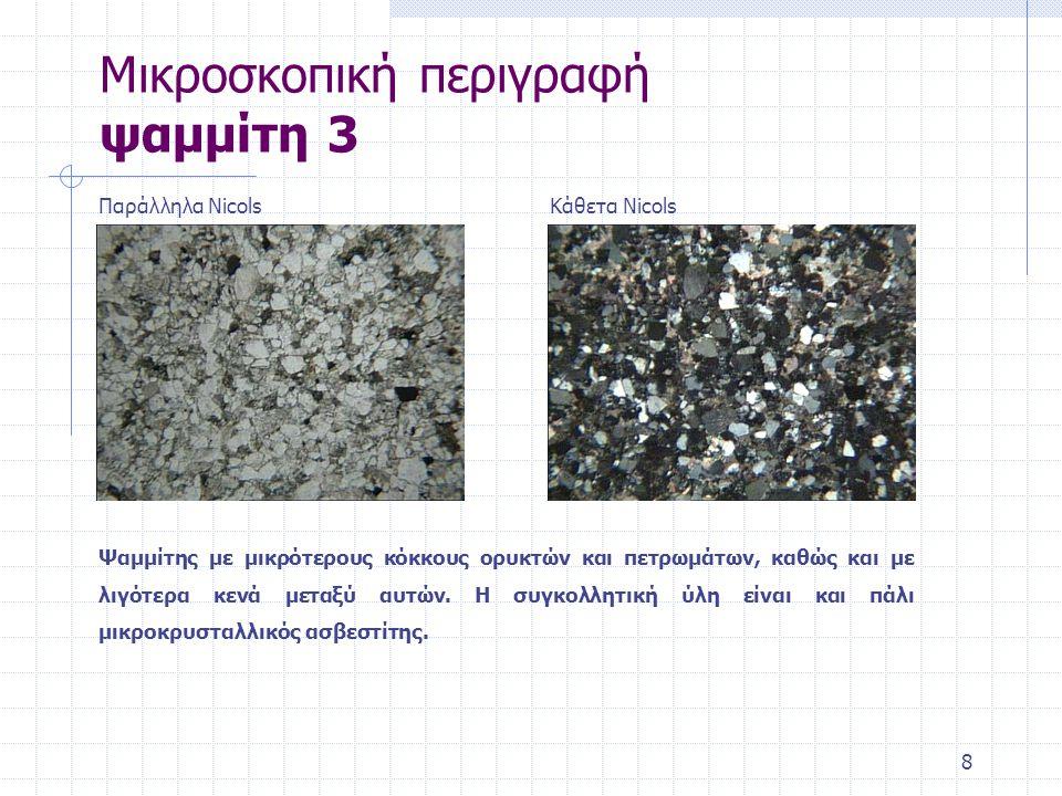 8 Μικροσκοπική περιγραφή ψαμμίτη 3 Παράλληλα NicolsΚάθετα Nicols Ψαμμίτης με μικρότερους κόκκους ορυκτών και πετρωμάτων, καθώς και με λιγότερα κενά μεταξύ αυτών.