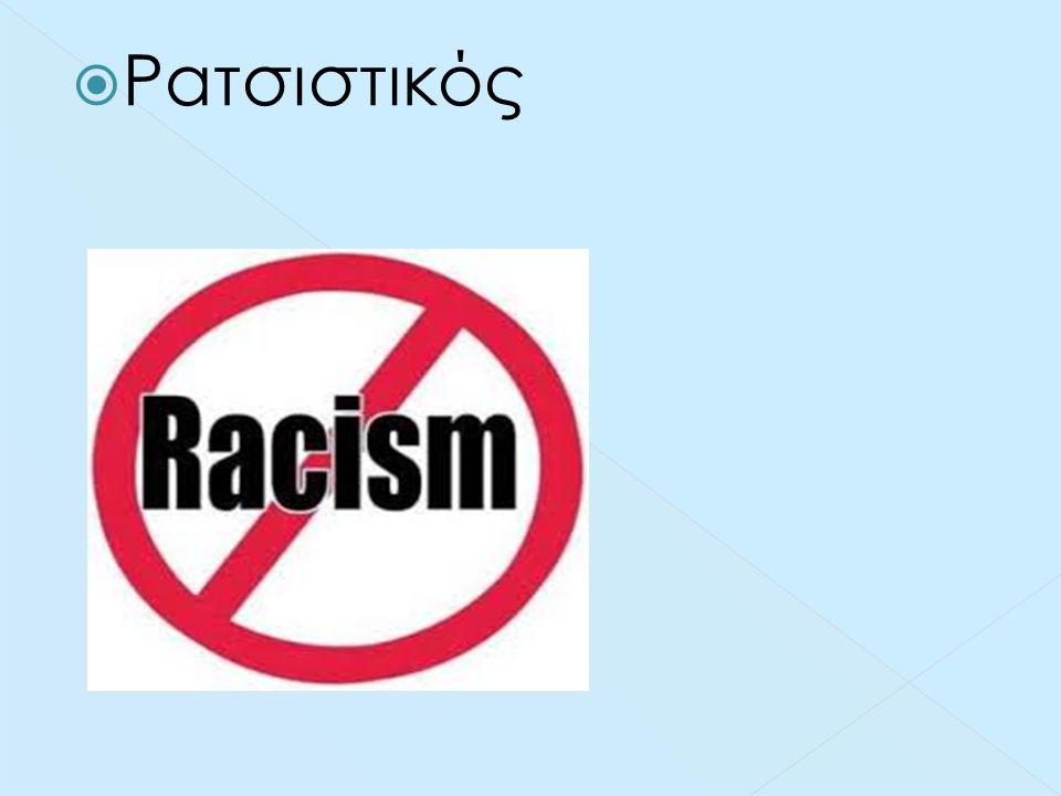  Ρατσιστικός