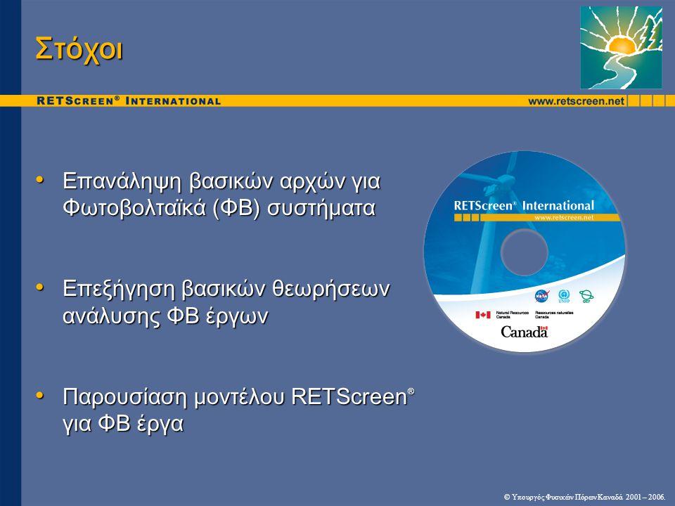 Στόχοι Επανάληψη βασικών αρχών για Φωτοβολταϊκά (ΦΒ) συστήματα Επανάληψη βασικών αρχών για Φωτοβολταϊκά (ΦΒ) συστήματα Επεξήγηση βασικών θεωρήσεων ανάλυσης ΦΒ έργων Επεξήγηση βασικών θεωρήσεων ανάλυσης ΦΒ έργων Παρουσίαση μοντέλου RETScreen ® για ΦΒ έργα Παρουσίαση μοντέλου RETScreen ® για ΦΒ έργα