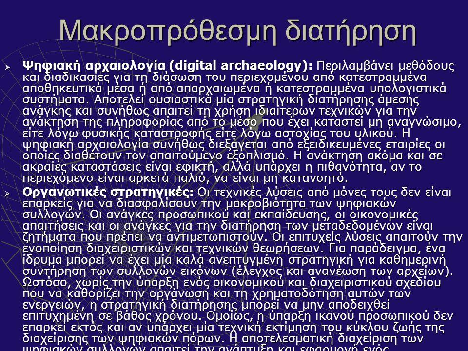 Μακροπρόθεσμη διατήρηση Μακροπρόθεσμη διατήρηση  Ψηφιακή αρχαιολογία (digital archaeology): Περιλαμβάνει μεθόδους και διαδικασίες για τη διάσωση του