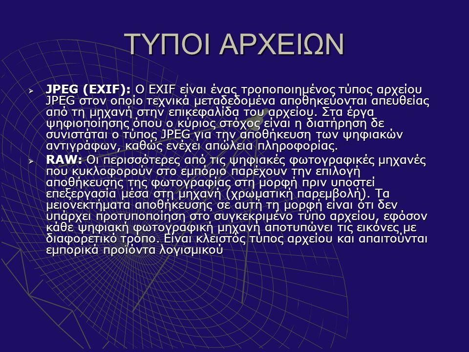 ΤΥΠΟΙ ΑΡΧΕΙΩΝ  JPEG (EXIF): Ο EXIF είναι ένας τροποποιημένος τύπος αρχείου JPEG στον οποίο τεχνικά μεταδεδομένα αποθηκεύονται απευθείας από τη μηχανή