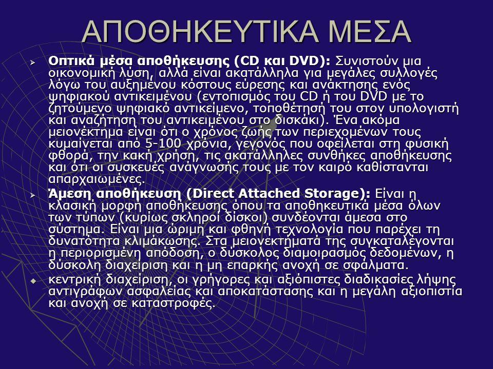 ΑΠΟΘΗΚΕΥΤΙΚΑ ΜΕΣΑ  Οπτικά μέσα αποθήκευσης (CD και DVD): Συνιστούν μια οικονομική λύση, αλλά είναι ακατάλληλα για μεγάλες συλλογές λόγω του αυξημένου
