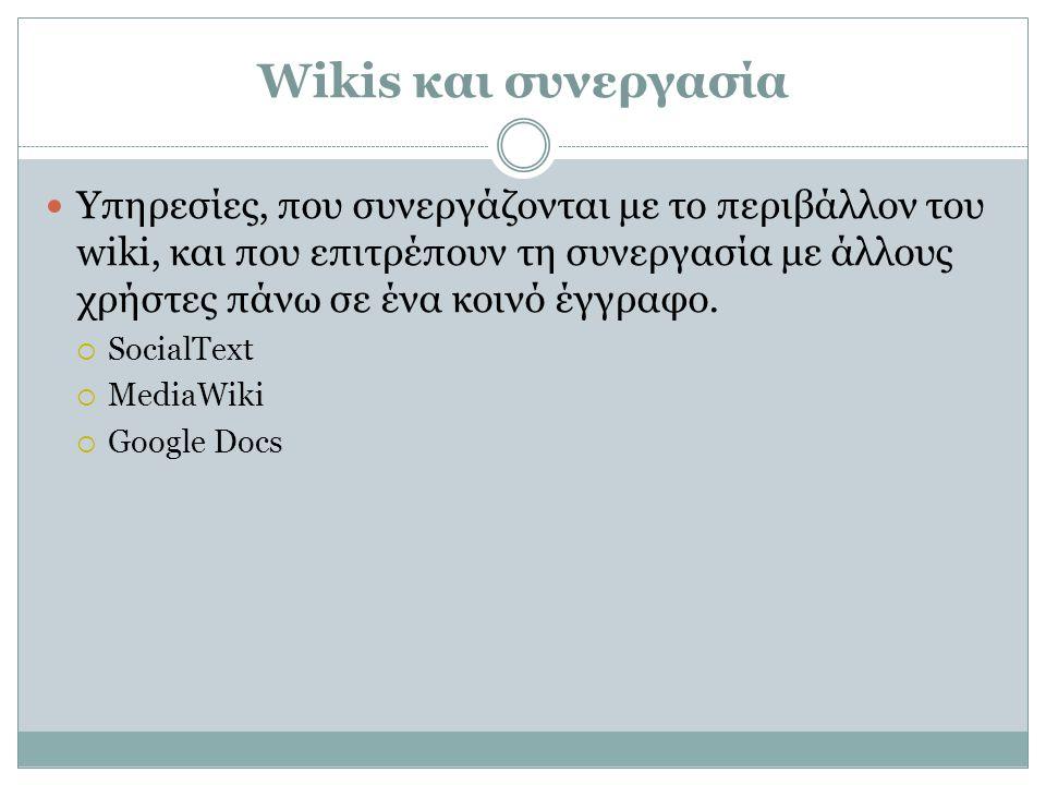 Wikis και συνεργασία Υπηρεσίες, που συνεργάζονται με το περιβάλλον του wiki, και που επιτρέπουν τη συνεργασία με άλλους χρήστες πάνω σε ένα κοινό έγγρ