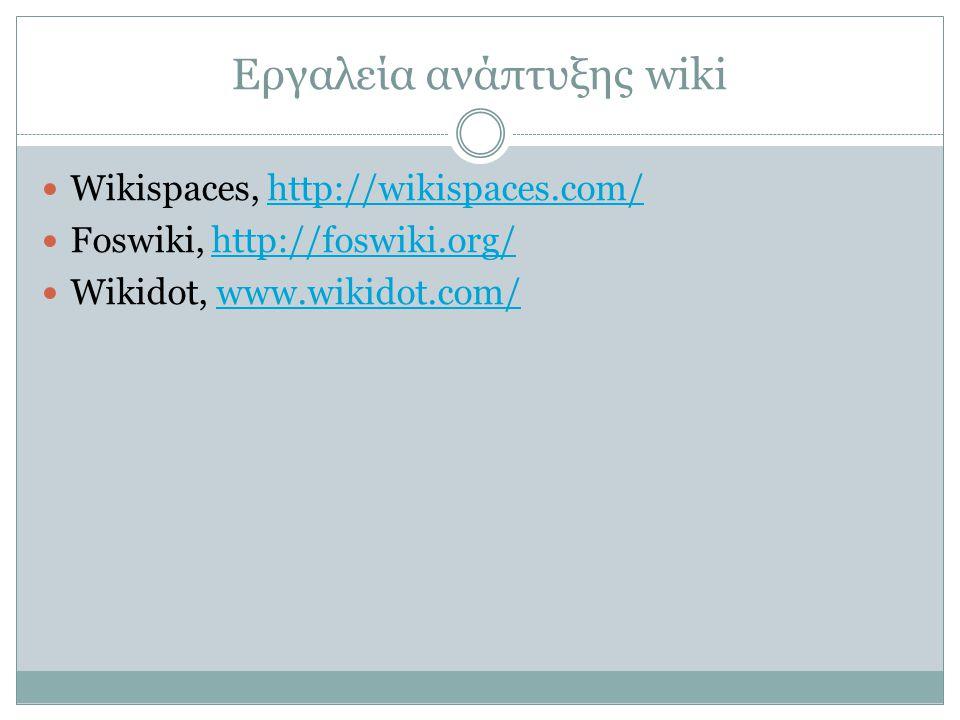 Εργαλεία ανάπτυξης wiki Wikispaces, http://wikispaces.com/http://wikispaces.com/ Foswiki, http://foswiki.org/http://foswiki.org/ Wikidot, www.wikidot.